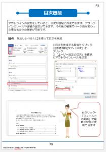 Word研修用テキスト例