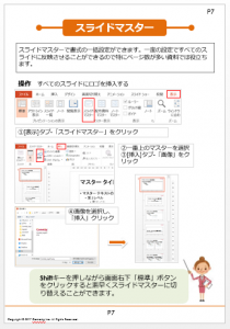 PowerPoint 研修用テキスト例