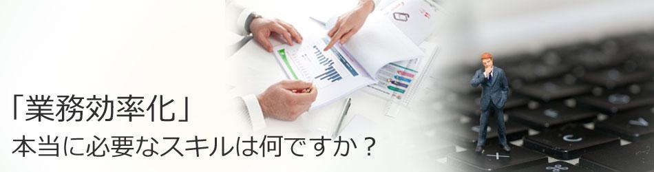 「業務効率化」本当に必要なスキルは何ですか?
