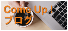Come Up! ブログ イメージ