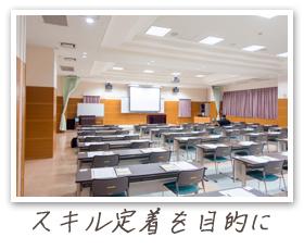 研修会場イメージ